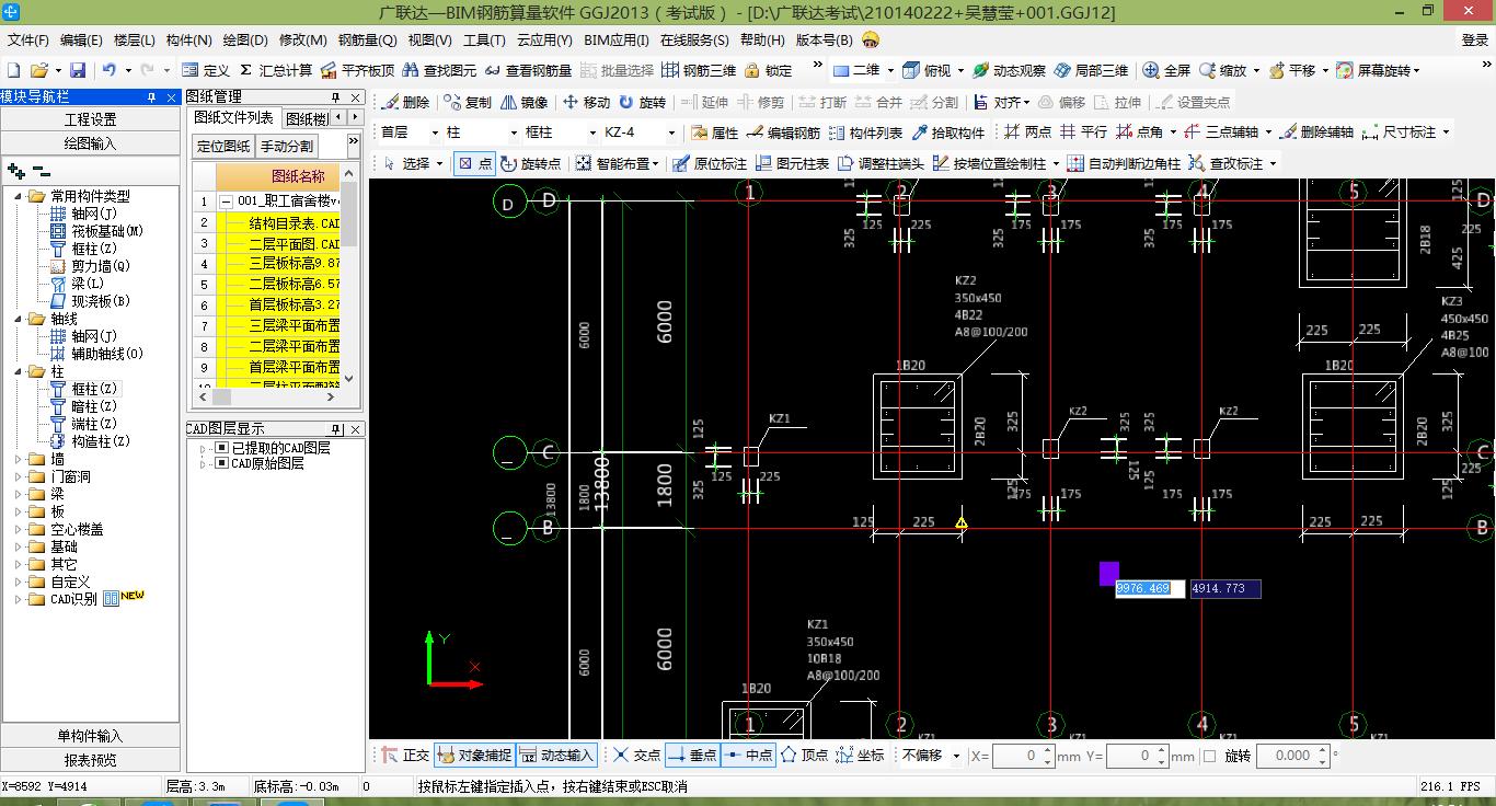 从首层柱图进行CAD导图识别轴网后所有电工图纸内容灯符号门牌图片