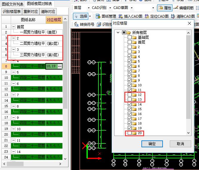 广联达CAD修改楼层图纸识别对应详解图纸后改造旧城施工对应楼层图片
