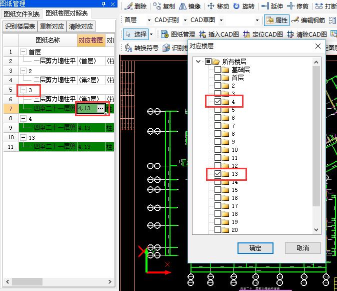 广联达CAD标注中意图纸对应修改识别楼层后什么对应图纸数值楼层顶板思图片