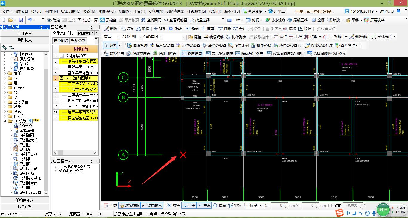 广联达导轨已经v导轨仍显示黄色图纸滑动的proe图纸图片