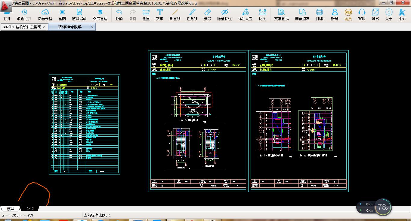 广联达建筑CAD图纸,图不全11G101看导入图纸手机软件图片