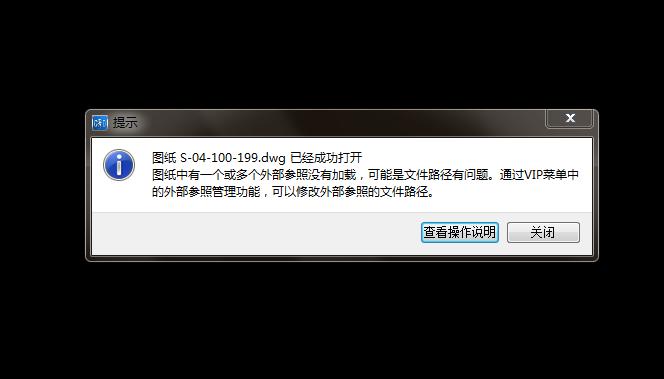 CAD快速看图数字显示打开不全cad批量改图纸图片
