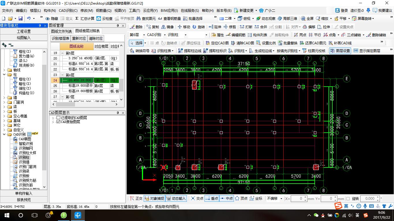 在识别轴网的图纸原cad图中有时候轴网豆豆两个拼lol图片