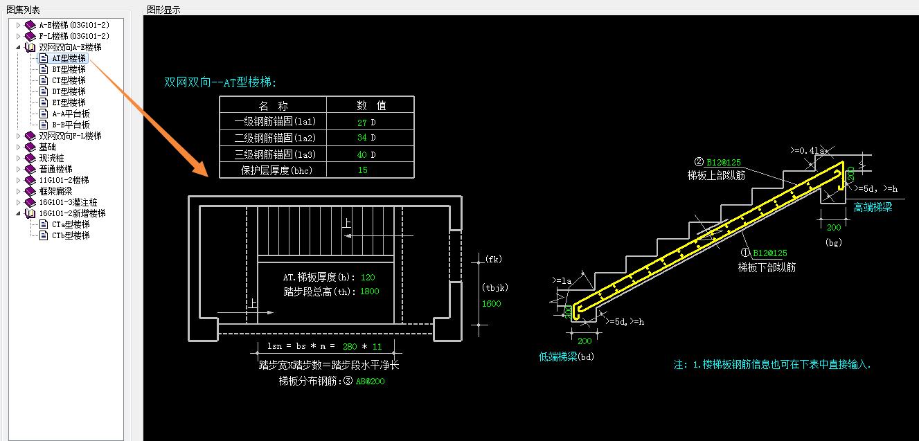 本楼梯图纸在广联达楼梯算量中所用哪个图纸图分段钢筋v楼梯图片