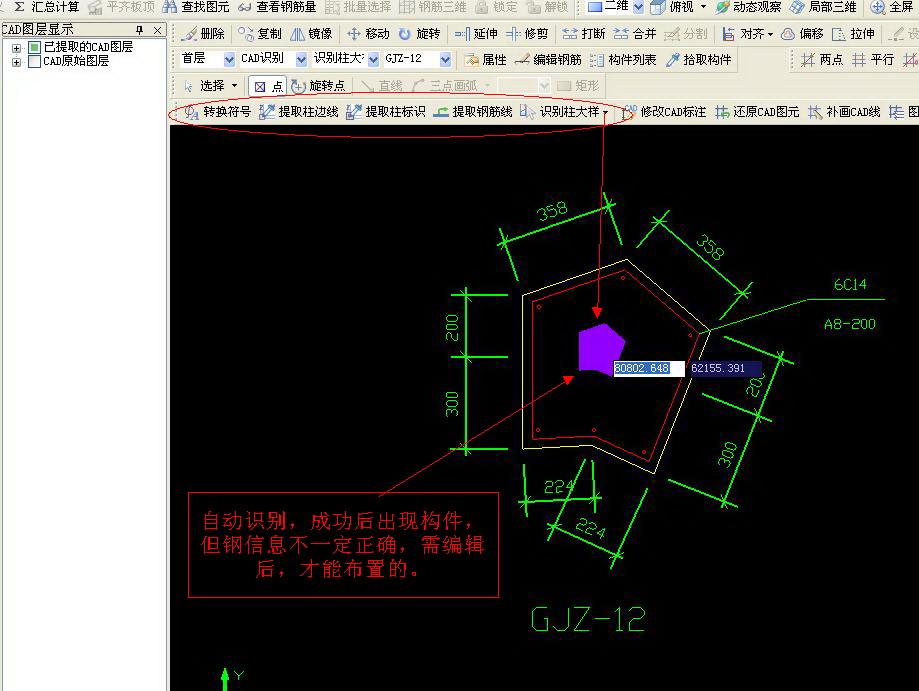 将CAD中的图导入到广联达钢筋算量中?C052c模型图纸图片