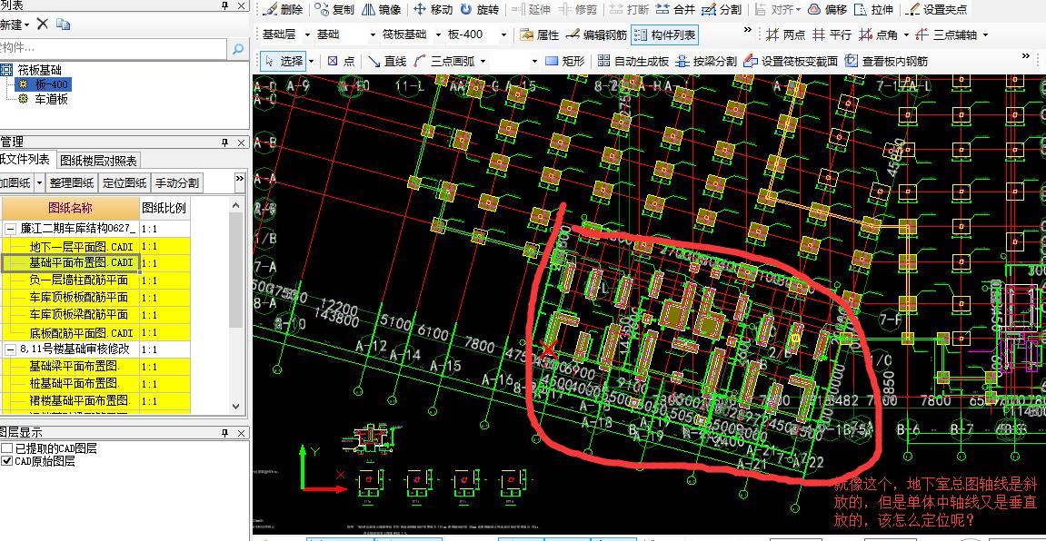 广联达v轴线CAD图中,如地下室的轴线是斜着布图纸差质量图片