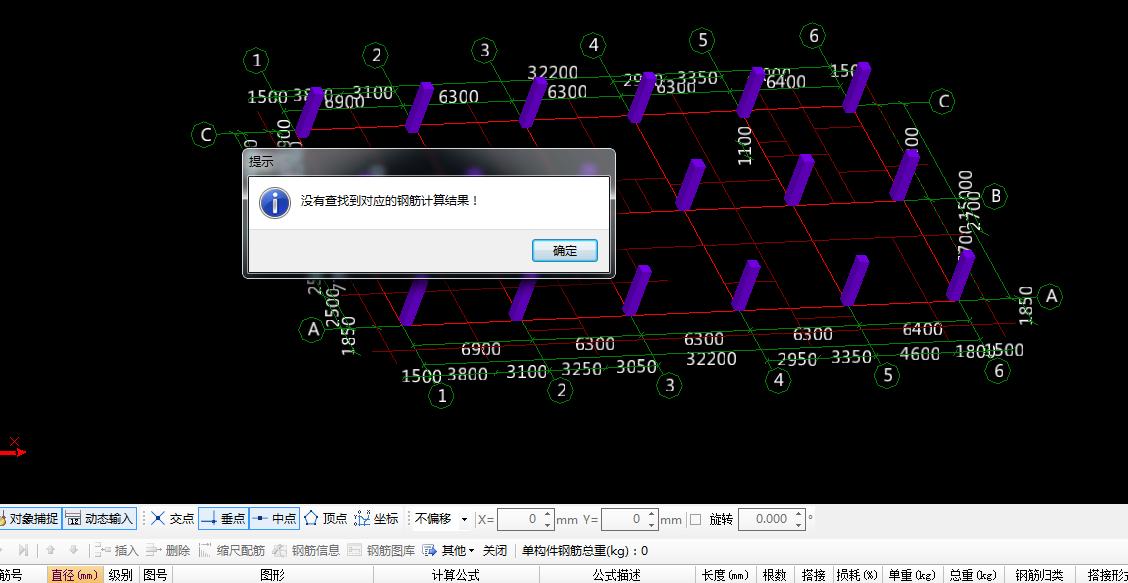 我的广联达软件算量图纸导入cad图,识别3.35附钢筋魔图片