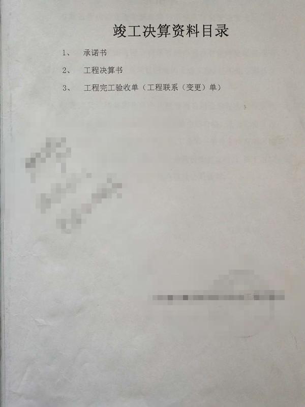 工程决算书目录_项目完工后施工单位上报的结算书可以写成决算书吗 -答疑解惑 ...
