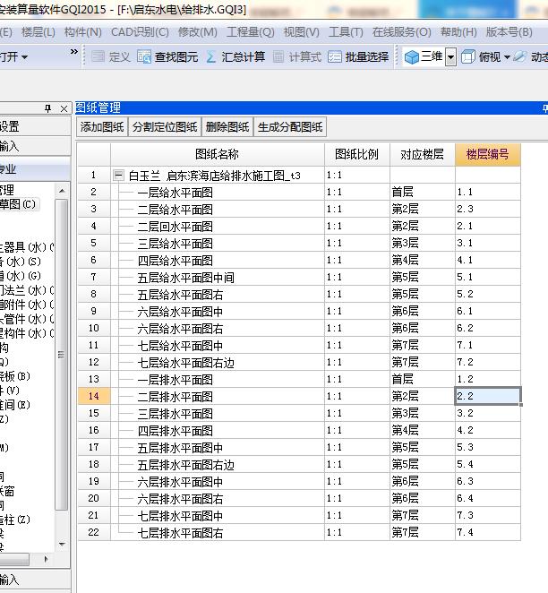 安装算量2015图纸的图纸v图纸,成分表示变版本污水fw楼层中什么编号图片