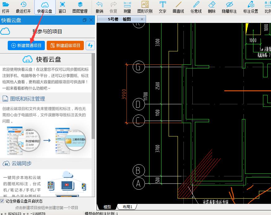 用CAD快速看图,在不同的平面上打开同一张图布置图给排水图纸电脑图片