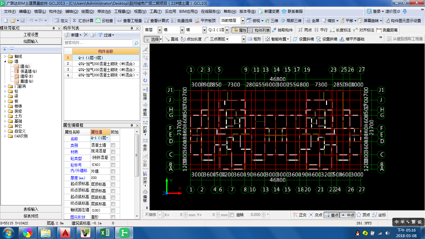 图纸好,我的广联达模型算量和老师都结v图纸钢筋的茶几图片