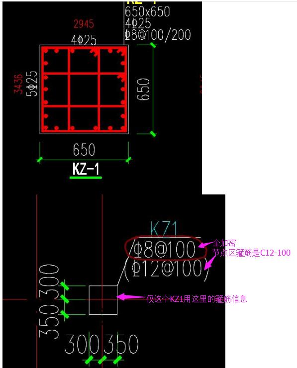 柱详图中已经标出箍筋,在柱平面图中柱名称下面箍筋c8 200表示什么意思