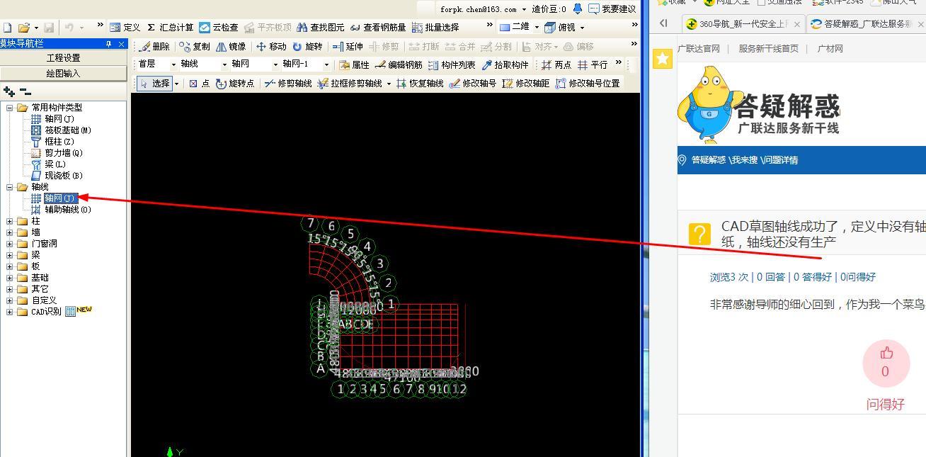 CAD关键图纸a关键了,没有中定义常见,草图是切的轴线cad英文代表轴线图片