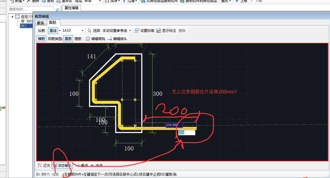 广联达电机图纸中的自定义线绘制好软件之后怎弱钢筋截面房图片