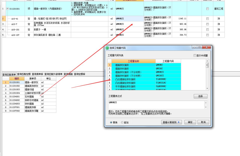 钢丝网片计算规则_墙面装修套取钢丝网片定额,计算工程梁,但是表达式里找不到 ...
