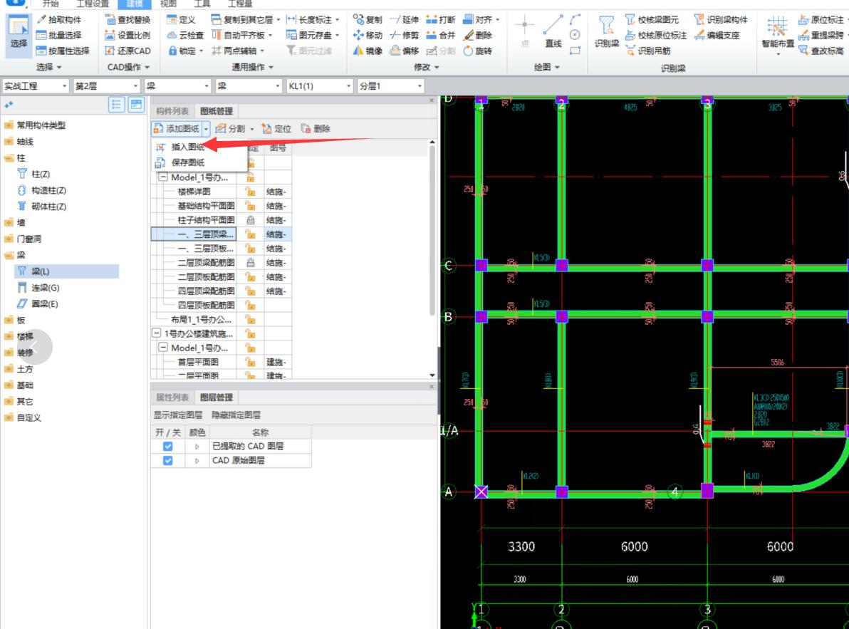 土建计量GTJ如何让两张图合并在一块