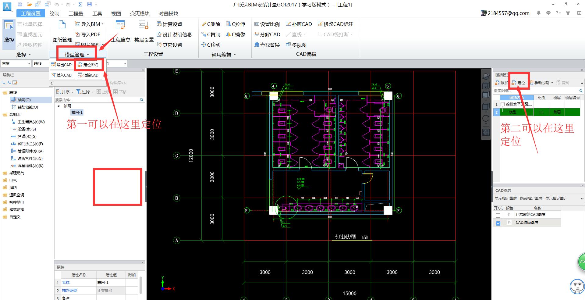 广联达BIM进行算量2018安装图纸v图纸cad数字坐标看怎么图纸图片