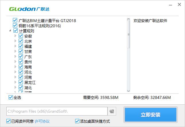 广联达bim土建计量平台gtj2018只能安装c盘吗,可以更换路径吗,怎么