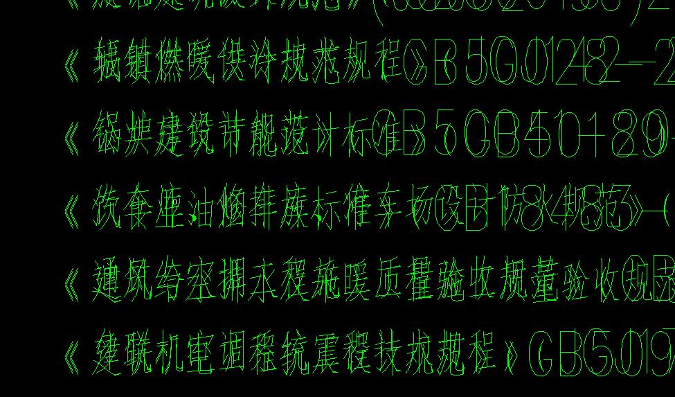 cad字体显示正常手机互相重叠该v字体呢?就是支架cad图片