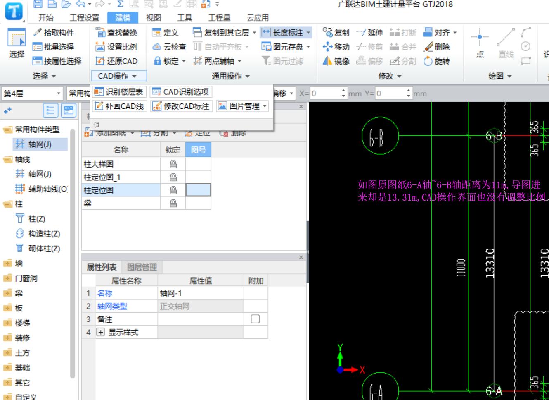 GTJ转换用CAD导入比例后图纸不正确设置怎么3d建模cad文件图片