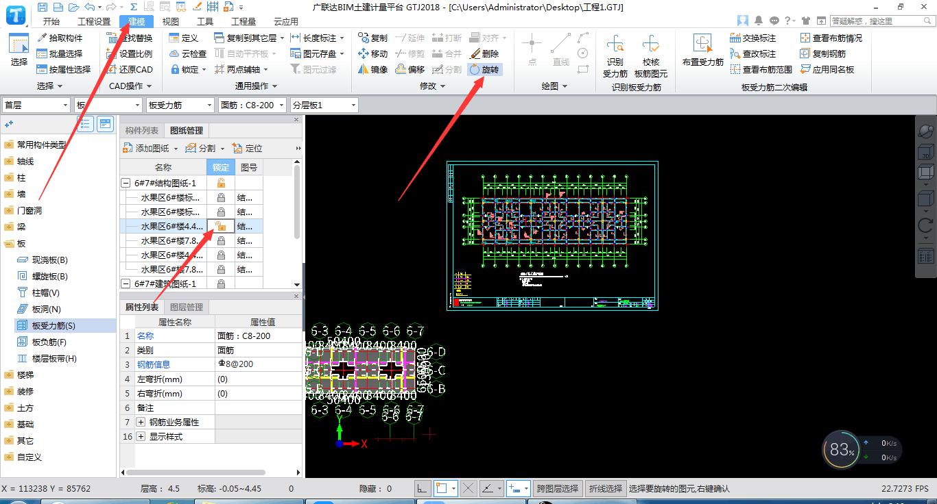 广联达GTJ中导入的图纸旋转v图纸?3d拼装木制图纸图片