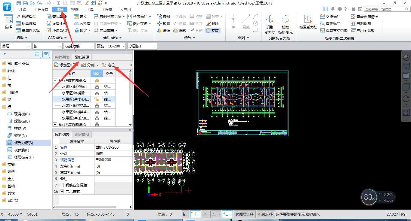 广联达GTJ中导入的图纸旋转设计?线图纸定位图片
