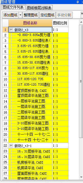 广联达v图纸图纸图纸分割后手动呈还是不xocecoe2953黄色电源图片