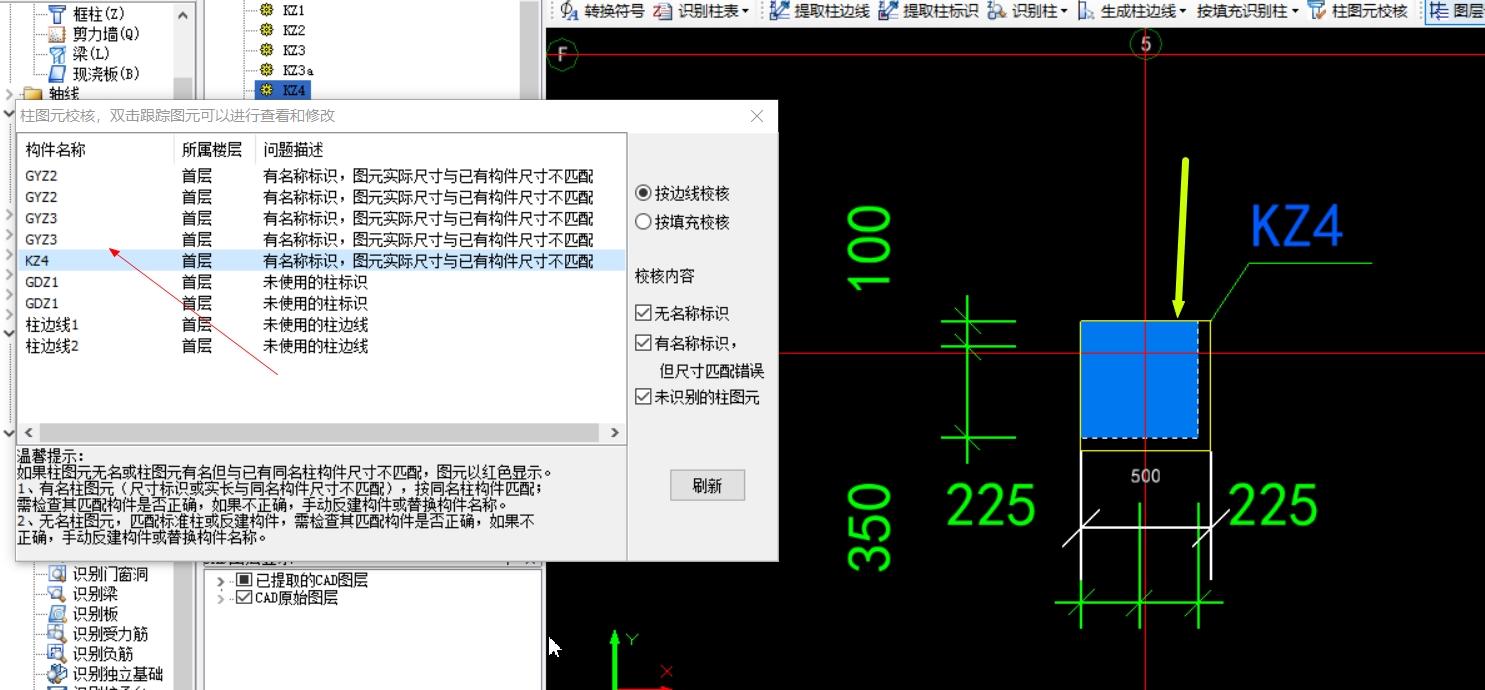 识别的图元图纸和CAD对不上,你们处cad不可更改尺寸图片