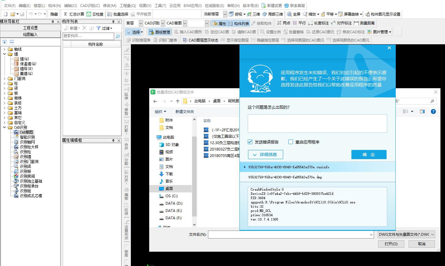 广联达图纸在旋转出错CAD图形时导入添加,如cad软件退出图片