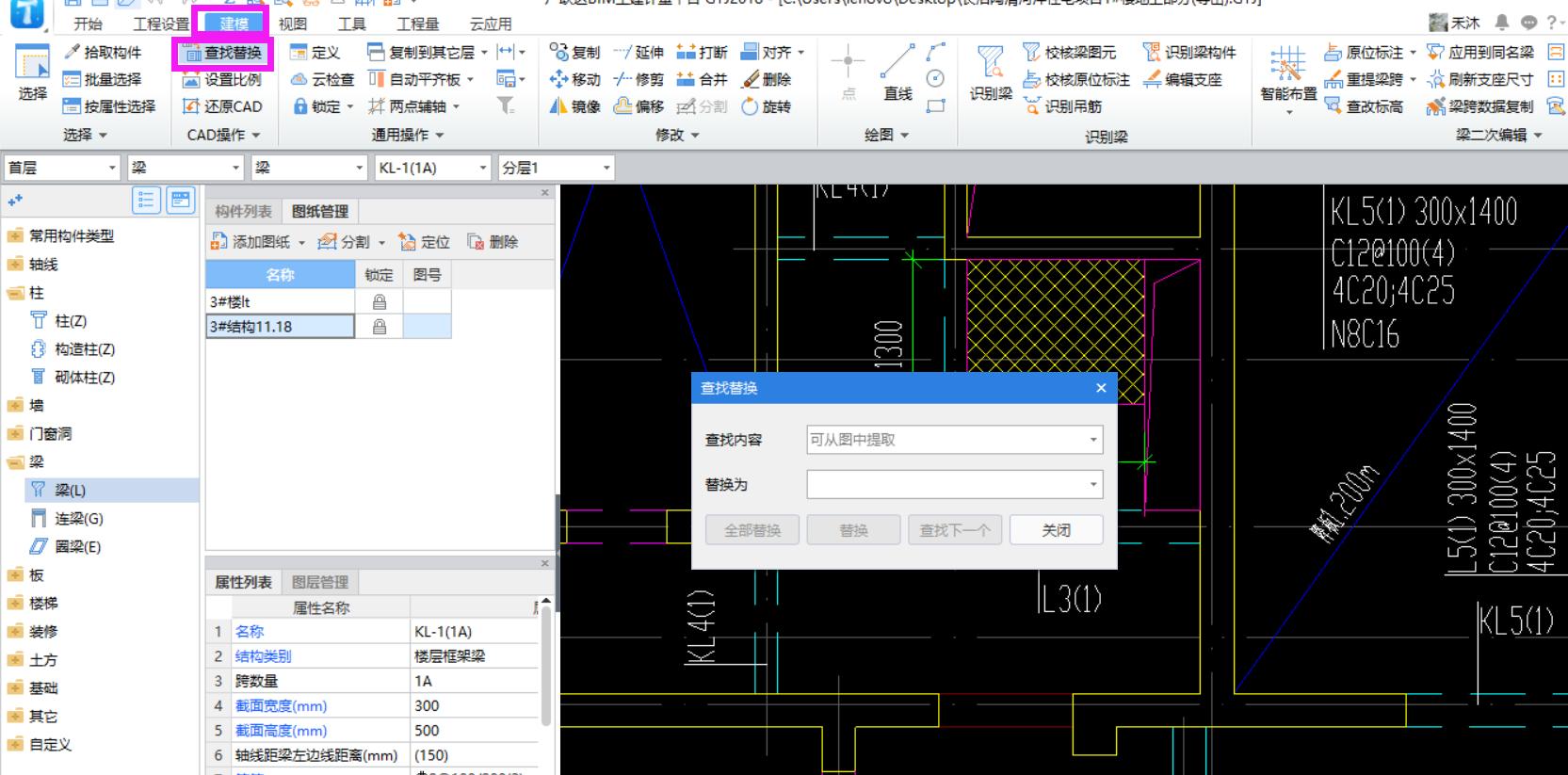 GTJ2018地方查找功在构件cad三要素图层的图片