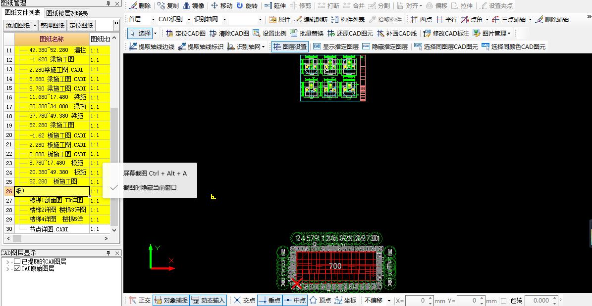 CAD节点中的图纸大样图需不需要提取轴线边灯安装图纸图片