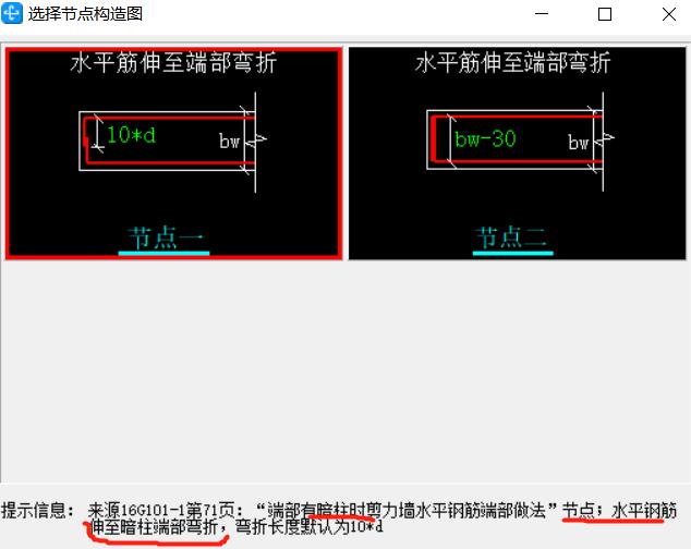 剪力墙两端是暗柱,而且选择了16G平法,为什么剪力墙水平钢筋不是在暗柱角筋内侧弯折?