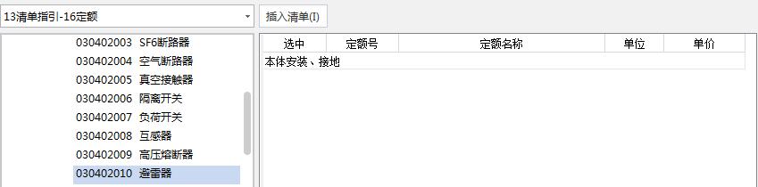 GQI2018套做法清单指引没有显示自动关联对应定额子目。定额子目是空白。