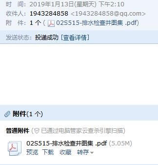 求02S515图集一套,邮箱1943284858@qq.com,急用,谢谢