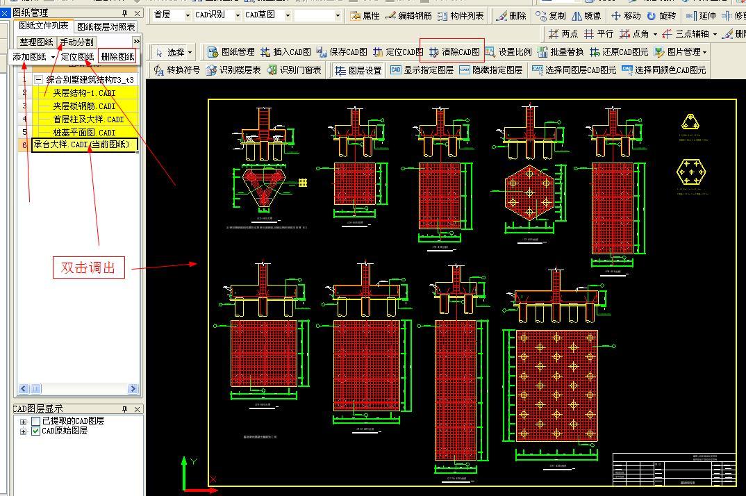 广联达图纸算量软件导入电脑里面的图纸别墅外观土建图片