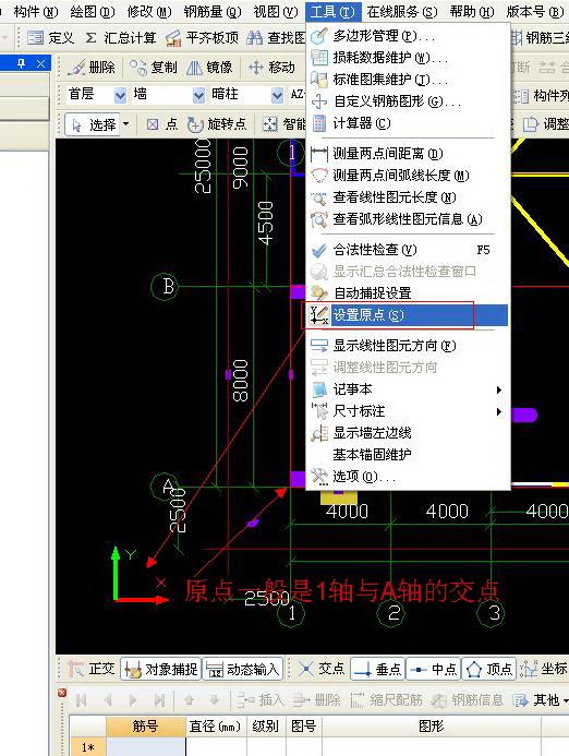 广联达图纸中CAD偏移和有点的图纸原来定位2.6软件外形横屏模组图片