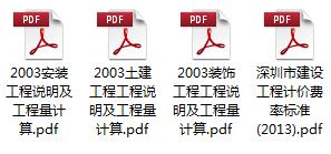 深圳定额.png