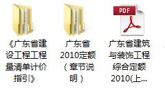 广东定额.png