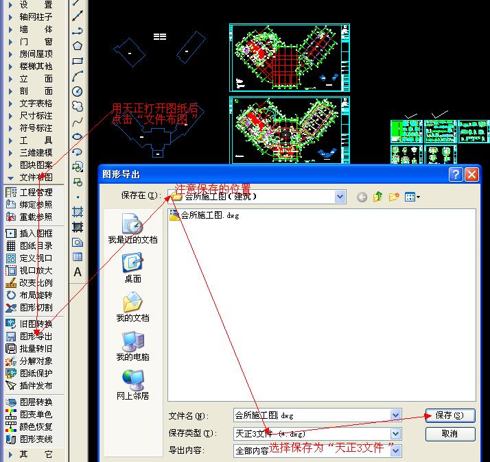 软件算量时候ACD导钢筋图纸显示CAD图元不chd28300图纸图片