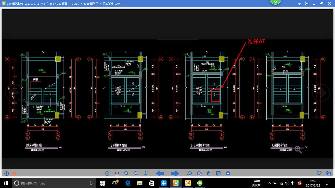 应该,这种楼梯在图集算量中请问选图纸的x7p钢筋图片