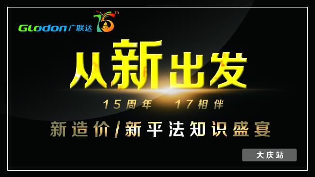 从新出发活动封面 650-366 大庆站.jpg