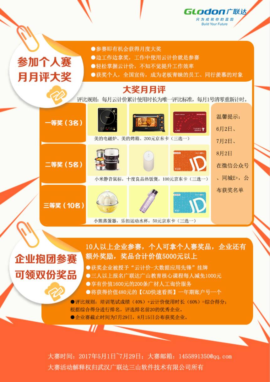 大赛宣传-背2-820_meitu_2.jpg
