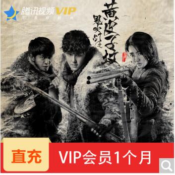 腾讯VIP.png