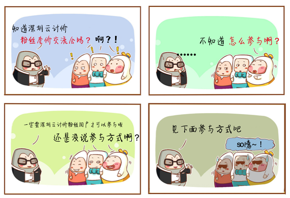 默认标题_四格漫画_2017.08.17.png