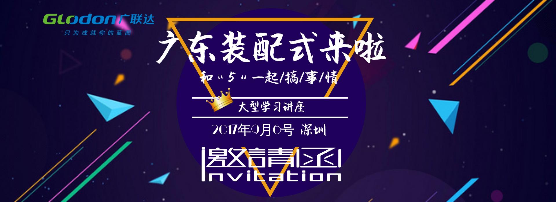 9.7_淘宝banner2_2017.08.28.png