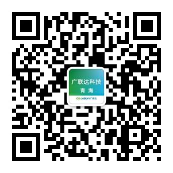 青海广联达公众号.jpg