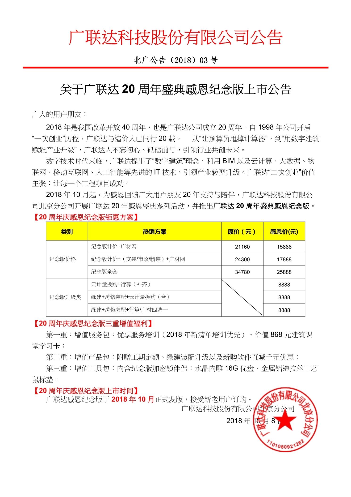 广联达北京20年盛典感恩纪念版上市公告3.jpg