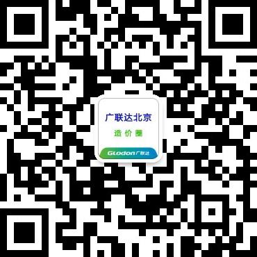 广联达北京无修饰二维码.jpg