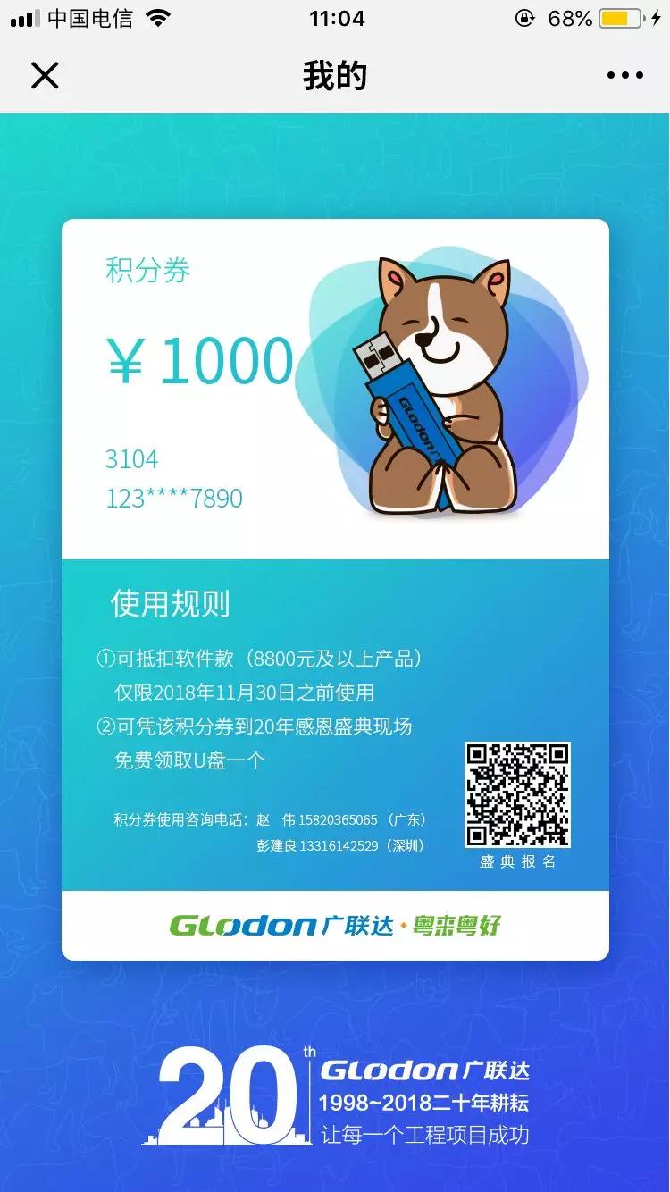 QQ图片20181024151657.png