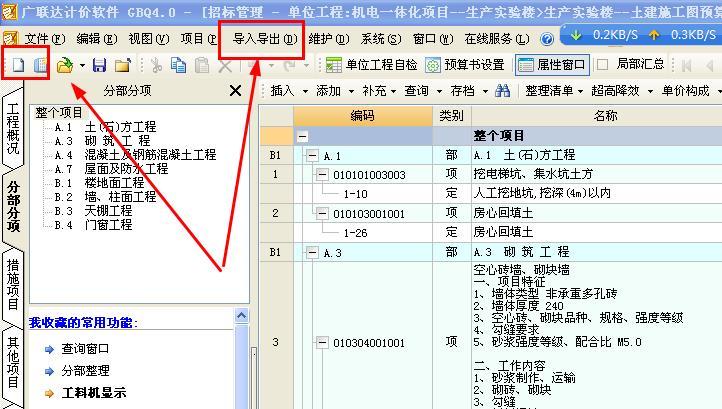 广联达服务新干线软件下载